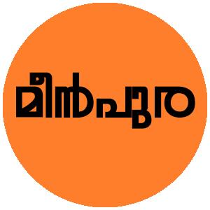 Meenpura (മീൻപുര)